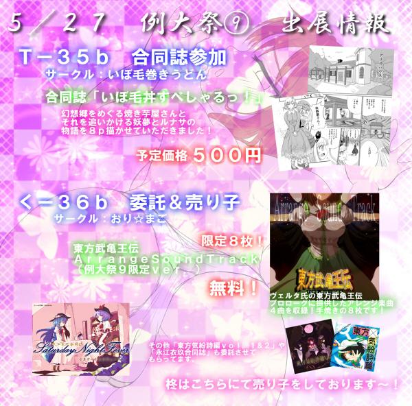 例大祭9告知m