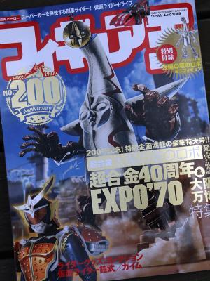 14フィギュア王_convert_20141021200657