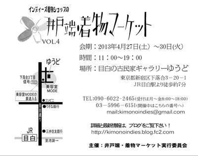 井戸端blog用1