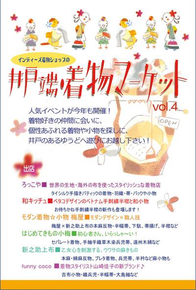 井戸端blog2