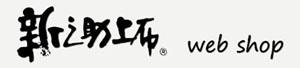 shinnosuke_webshop_rogo
