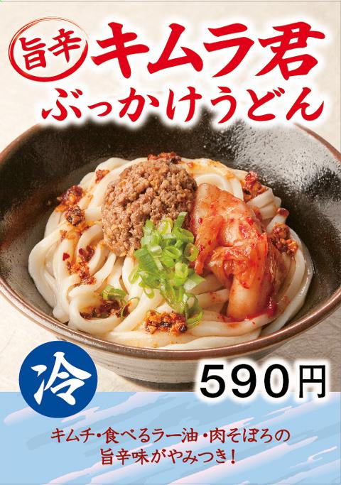キムラ君ぶっかけうどん590円