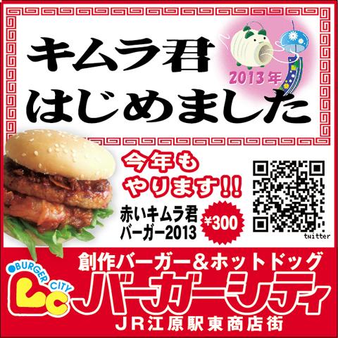 2013burger_city_jam6.jpg