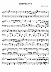 脳漿炸裂ガール 簡易版-1