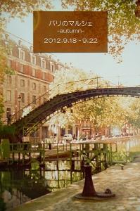 パリのマルシェ 9月