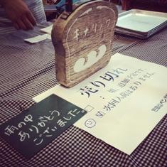 パン祭り 003
