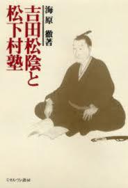 吉田松陰と松下村塾25.3.28
