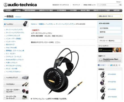 20120914_ath-ad1000.jpg