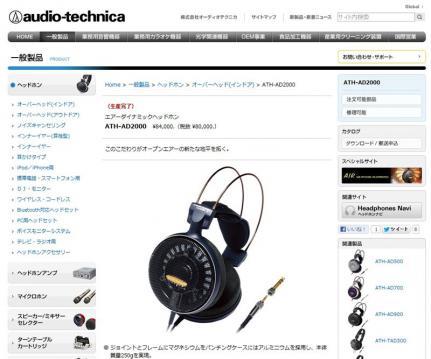 20120914_ath-ad2000.jpg