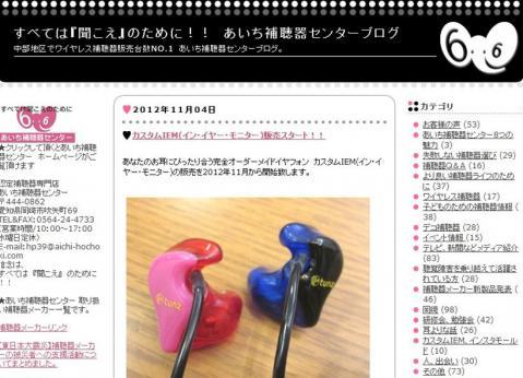 aichi_hochouki.jpg