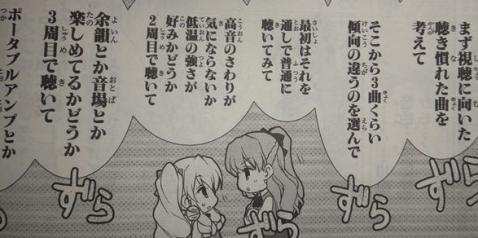 amairoCO_zurazura.jpg
