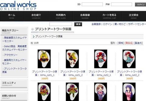 canalworks_artworks.jpg