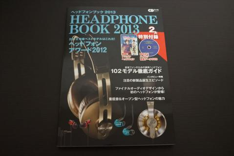headphonebook2013_0.jpg