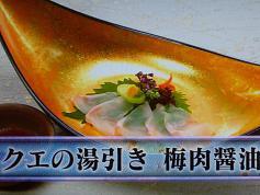 クエの湯引き 梅肉醤油