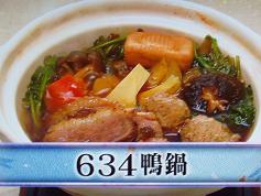 634鴨鍋