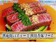 熟成肉のステーキ四川香味ソース