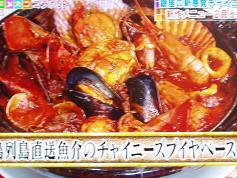 五島列島直送魚介のチャイニーズブイヤベース