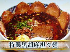 特製黒胡麻坦々麺