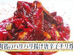 大和肉鶏のパリパリ揚げ唐辛子チリ炒め