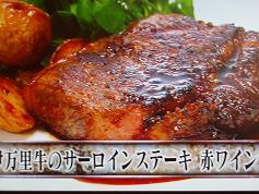 伊万里牛のサーロインステーキ赤ワインソース