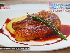 ビゴール豚ロース肉のローストゆず胡椒ソース