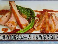乳飲み仔豚のロースト 夏野菜ラタトゥイユ