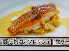真鯛のポワレフレッシュ柑橘ソース