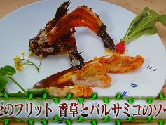 オコゼのフリット 香草とバルサミコのソース