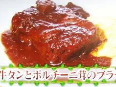 牛タンとポルチーニ茸のブラザート
