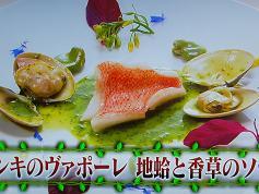 キンキのヴァポーレ 地蛤と香草のソース
