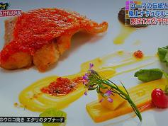 金目鯛のウロコ焼き エタリのタプナード