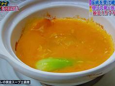 フカヒレの黄金スープ土鍋煮