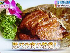 豚バラ肉の粉蒸し