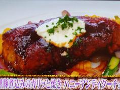 上州黒豚煮込みのカリッと焼き ハニーアンティクーチョソース
