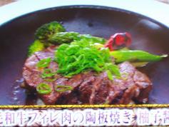 黒毛和牛フィレ肉の陶板焼き 柚子醤油