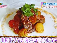 黒毛和牛フィレ肉のロモサルタード
