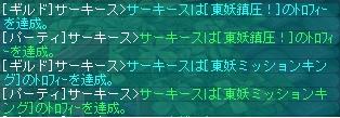 東妖ミッションキング