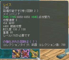 170R剣