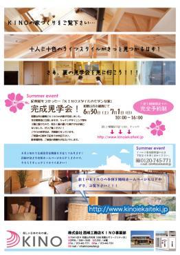 20120618隕句ュヲ莨壹う繝吶Φ繝医メ繝ゥ繧キA4_convert_20120628171327