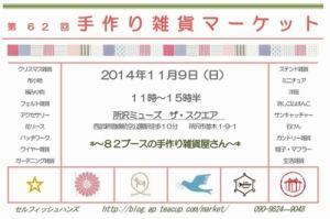 muse-bana-2014-11-09