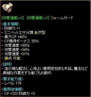 W速度フォムガ再構成(4回目)