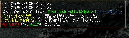 RedStone 12.09.15[05]