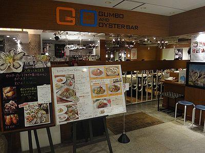 gumbo201401a.jpg