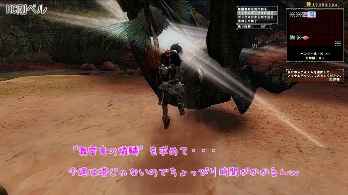 舞雷竜の燐鱗を求めて