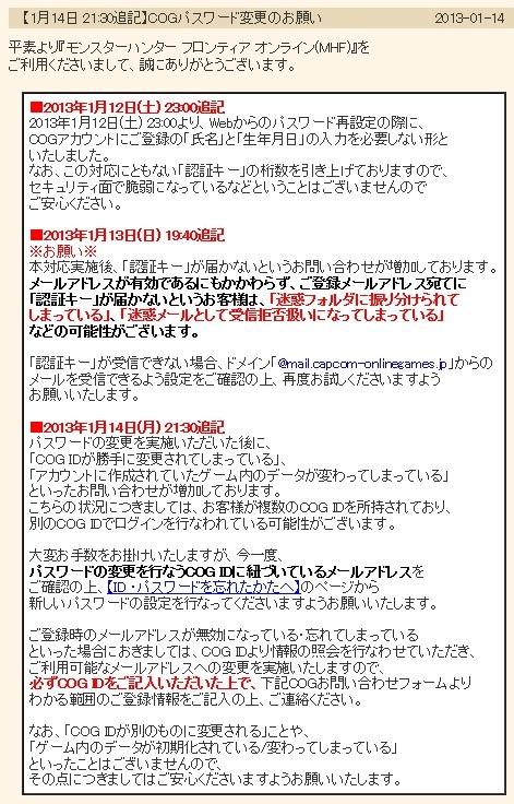 【1月14日 2130追記】COGパスワード変更のお願い