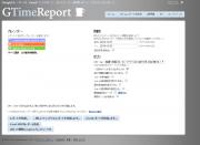 GtimeReport