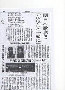 朝日新聞2014・1・9 鳥取県 益田兼大朗