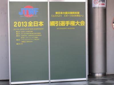 2013 駒沢1
