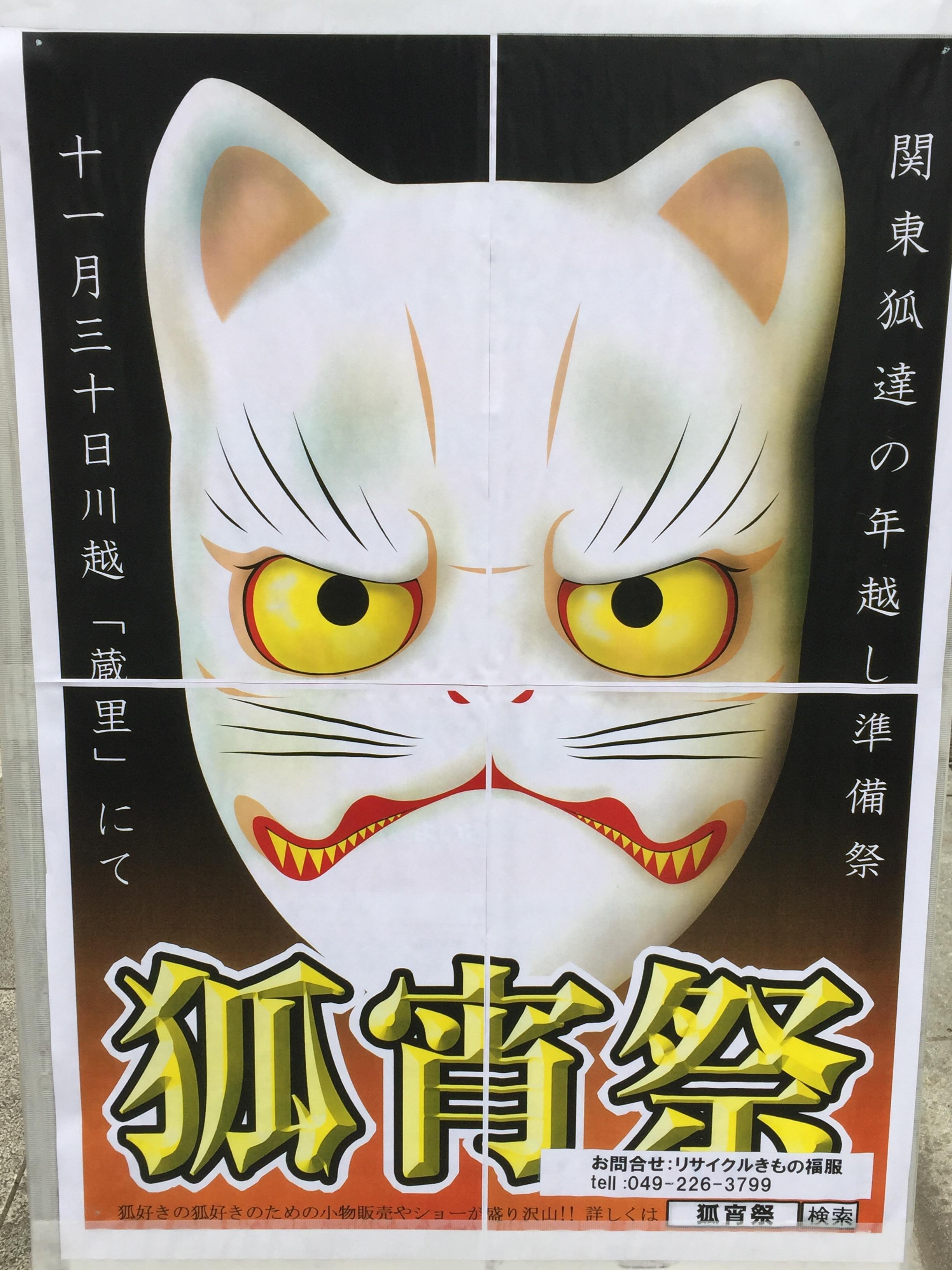 koyoisai1