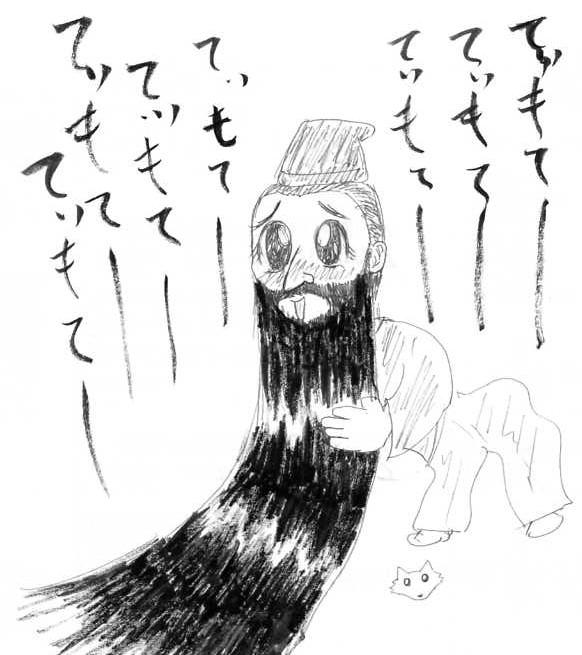 変態 髭 オッサン あき